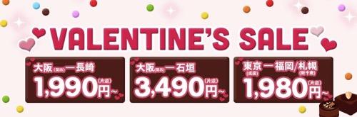 Peach、2月13日(金)0時よりセール開催!新規就航の成田 〜 福岡&新千歳は片道1,980円から