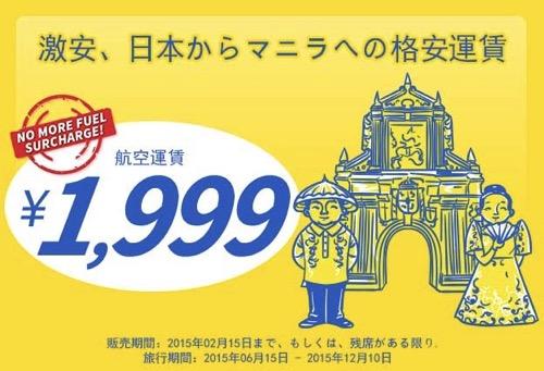 セブ・パシフィック航空:日本 〜 フィリピンが片道1,999円(燃油込)の激安セール!成田 〜 セブ島往復は約7,700円