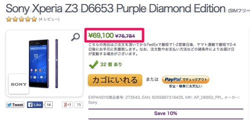 Expansys、Xperia Z3限定モデル(パープル)を69,000円に値下げ