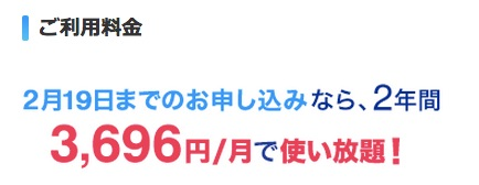 UQ、2月20日より料金プラン改定で『使い放題』プランは値上げ – 契約は19日までがオススメ