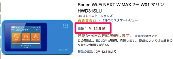 Amazon co jp Speed Wi Fi NEXT WiMAX 2+ W01 マリン HWD31SLU 家電 カメラ