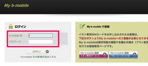 日本通信『b-mobile SIM高速定額』の解約方法メモと注意事項