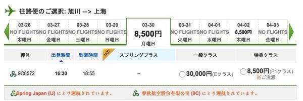 春秋航空、旭川 〜 上海線を3月30日より新規開設!旭川に発着するLCC定期便は初