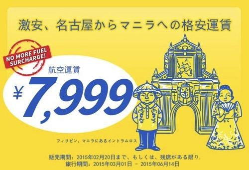 セブ・パシフィック:名古屋 〜 マニラが片道7,999円