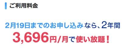 WiMAX 2+の新規契約は2月19日までがお得 – 20日以降の契約は二年間で総額14,500円値上げ
