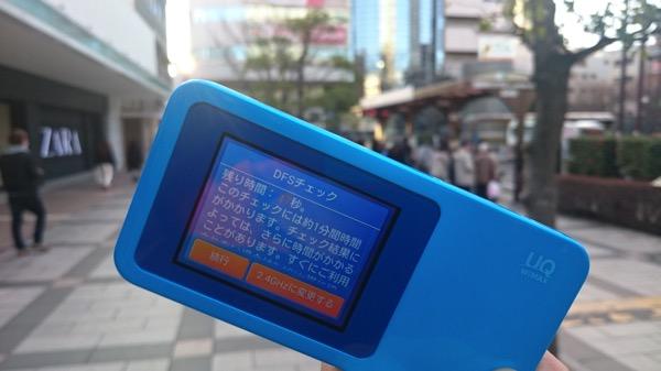 Wi-Fi 5GHz帯を有効にするとDFSが実行される