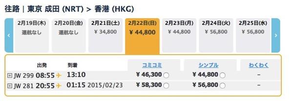 バニラエア:2月21日より成田 〜 香港を1日2便に増便