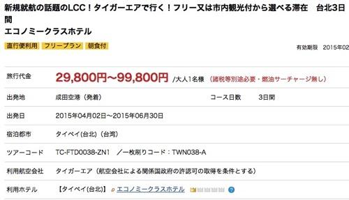 タイガーエア台湾:3月末または4月初めに成田 〜 台北を開設 – 海外ツアーが販売開始