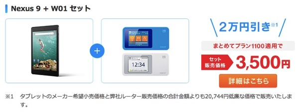 Nexus 9とWiMAX 2 ルーターのセット|超高速モバイルインターネットWiMAX2