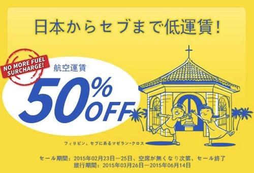 セブ・パシフィック航空:全線が50% OFFになるセール開催!成田 〜  セブ島往復は総額23,000円