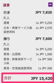 羽田 〜 香港は往復15,420円