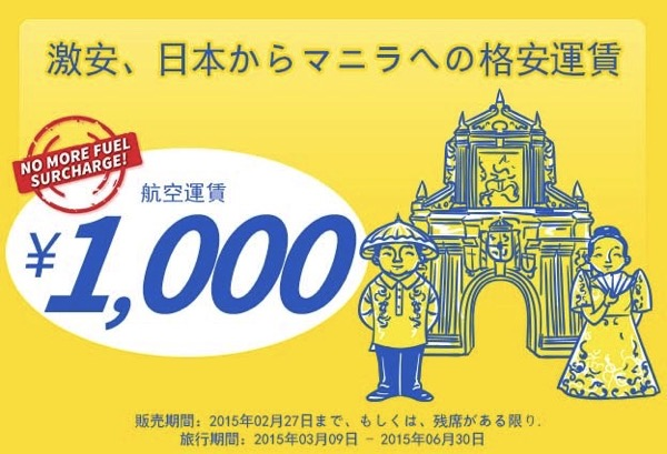 セブ・パシフィック航空 成田 〜 セブ島、日本 〜 マニラが片道1,000円(燃油込み)になる激安セール開催!