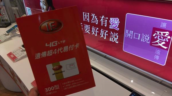 台湾で遠傳電信の4G LTE対応プリペイドSIMカードを購入!