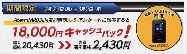 ぷららモバイルLTE、データ通信SIMの契約と同時にMR03LN購入で18,000円割引!先着1,000名限定