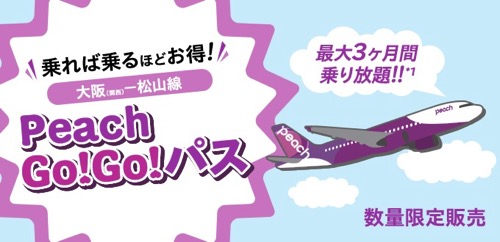 Peach、関空 〜 松山が最大3カ月乗り放題になる『定期券』発売 – 平日パスは48,000円、全日パスは72,000円(税別)