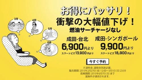 Scoot、成田 〜 台北が片道6,900円、成田 〜 シンガポールが片道9,900円のセール開催!