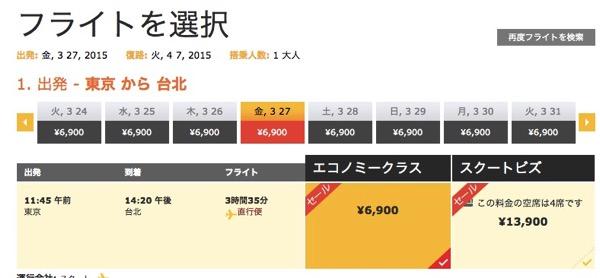 Scoot:成田 〜 台北が片道6,900円