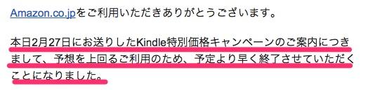 Kindle特別価格キャンペーン終了のお知らせ