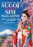 データ通信専用のプリペイドSIM『SUGOI SIM』の7日間版がAmazonで1,980円で販売中