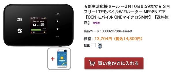 goo SimSeller、SIMフリーでXiの4バンド対応モバイルWi-Fiルータ『MF98N』を14,800円で販売
