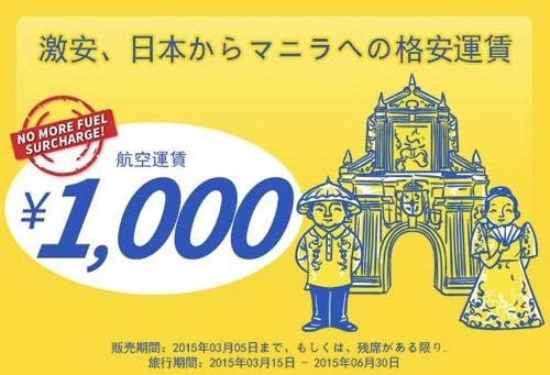 セブ・パシフィック航空 成田 〜 セブ島と日本 〜 マニラが片道1,000円のセール!成田 〜 セブ島往復が総額6,000円以下