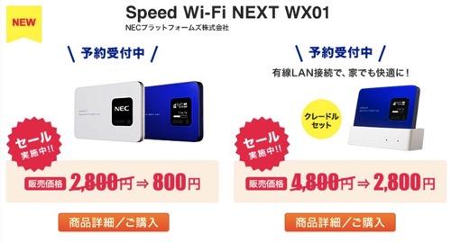 UQ、全国エリアで下り最大220Mbps対応のWX01を3月5日(木)より発売!MVNOでは過去最高の35,400円キャッシュバックも