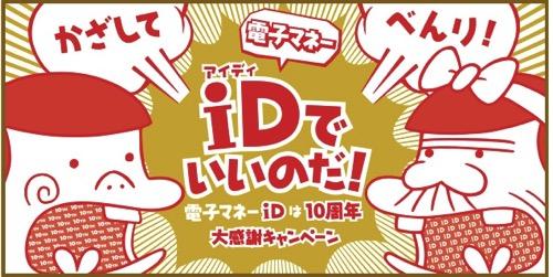 iD、誕生10周年を記念して100万円分の商品券が1名にあたるキャンペーン開催 – 応募は誰でも可能