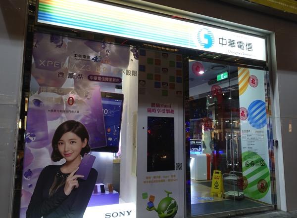 【台湾】中華電信の語学留学生向けプリペイドSIMを契約 – インターネットが4カ月使い放題で2,300台湾ドル