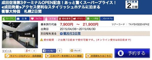 H.I.S、バニラエア利用の札幌行きツアー2日間を一人あたり7,900円より販売