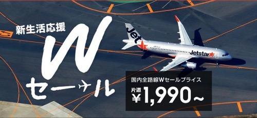 ジェットスター、成田、関空、中部 〜 熊本線が片道1,980円になるセール開催!セールは国内線全線が対象