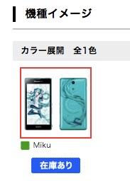 Xperia TM feat HATSUNE MIKU SO 04E ドコモオンラインショップ NTTドコモ