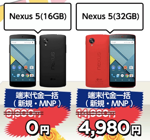ワイモバイル、中古品のNexus 5が新規一括0円のタイムセールを開催!