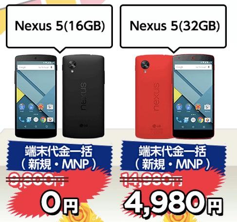 ワイモバイル、中古品のNexus 5が新規一括0円になるタイムセール再開!同梱品や故障時の対応には注意