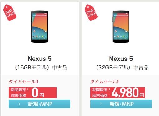 ワイモバイル Nexus 5(中古品)が新規一括0円