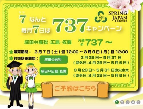 春秋航空日本、全路線が片道737円になるセールを3月7日(土)開催 – 高松線は金曜日&日曜日の設定あり
