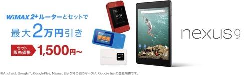 UQコミュニケーションズ:WX01とNexus 9がセットで本体代13,500円