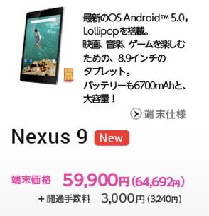 ぷららモバイルLTE、LTE対応のNexus 9のセット販売を開始