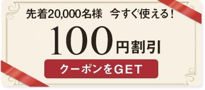 東京シャトル:片道100円割引