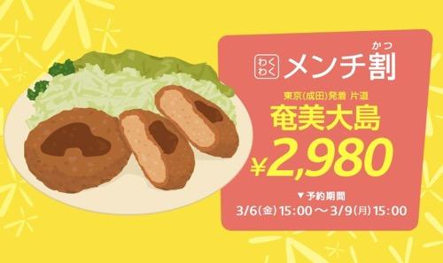 バニラエア:成田 〜 奄美大島が片道2,980円のセール開催!搭乗期間は4月1日 〜 6月30日