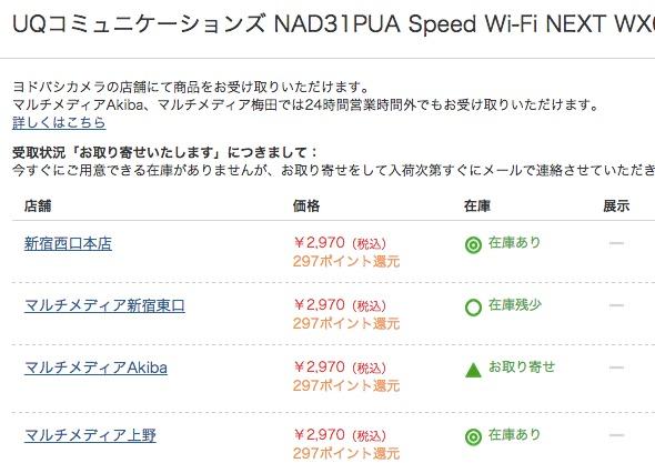 ヨドバシ com UQコミュニケーションズ NAD31PUA Speed Wi Fi NEXT WX01 クレードル 無料配達