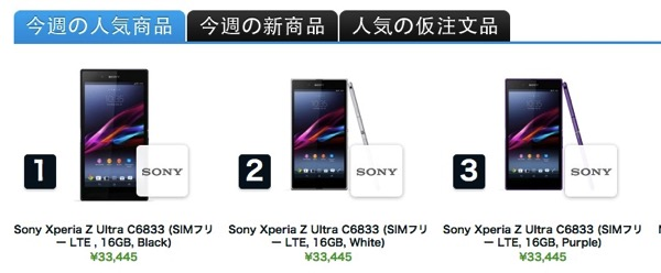 Expansys日本、Xperia Z Ultraが人気ランキング上位を独占