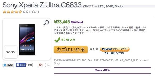 Sony Xperia Z Ultra C6833 SIMフリー LTE 16GB Black キャンペーン スペシャルオファー EXPANSYS 日本