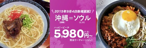Peach、那覇 〜 ソウル線に9月4日より新規就航、片道5,980円から