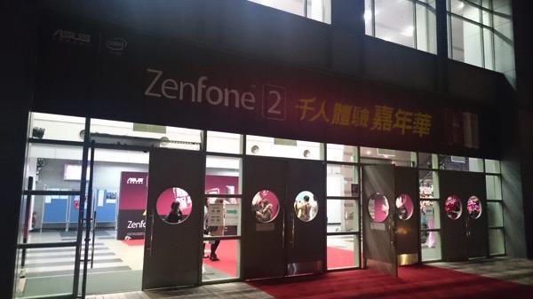 台湾でZenFone 2の詳細発表 – RAM 4GBの最上位モデルは約35,000円