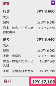 羽田 〜 香港の往復総額は約17,000円