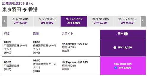 羽田 → 香港が片道6,090円より