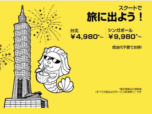 Expedia:Scootの成田 → 台北が片道4,980円、往復総額約15,000円になるセール開催!