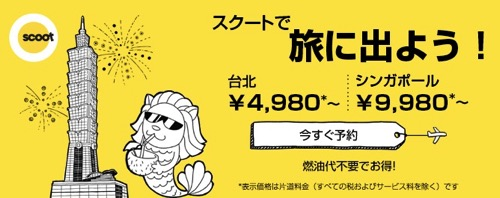 Scoot:成田 → 台北が片道4,980円、成田 → シンガポールが片道9,980円