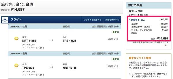 成田 〜 台北往復が15,000円