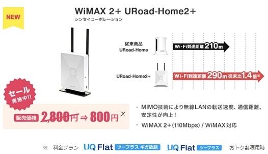 UQ、URoad-Home 2+を13日(金)より発売、初代比で通信速度2.75倍、Wi-Fi到達距離は1.4倍 タダ替えもok